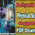 Madhaymik 2019 Physical Science Suggestion | WBBSE Physical Science Suggestion 2019 PDF