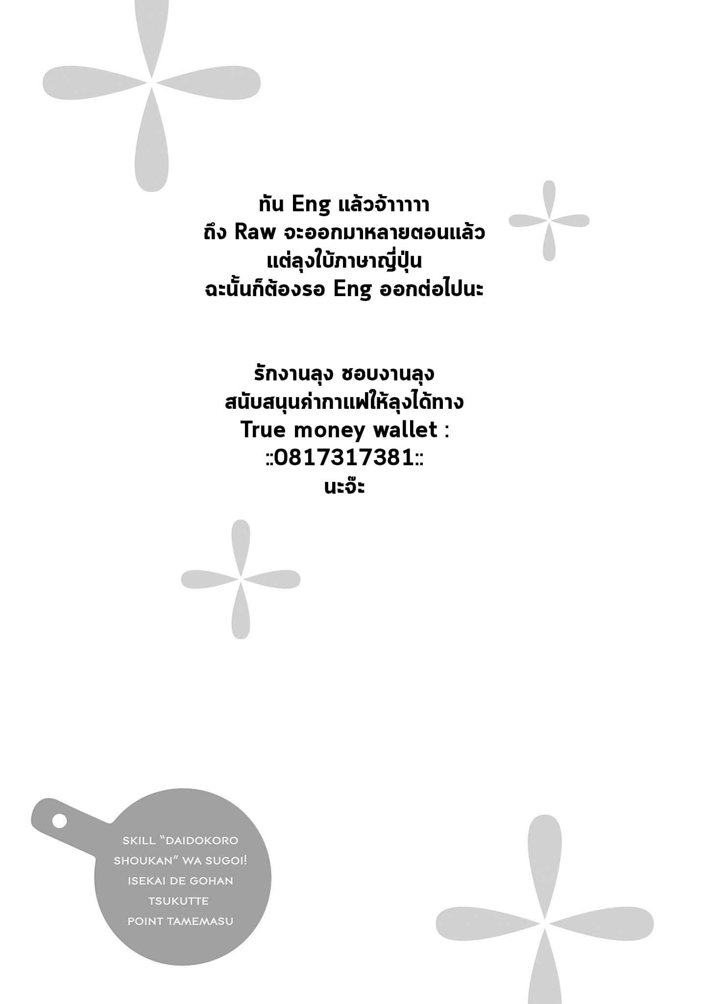 อ่านการ์ตูน Skill Daidokoro Shoukan wa Sugoi! Isekai de Gohan Tsukutte Point Tamemasu ตอนที่ 3 หน้าที่ 25