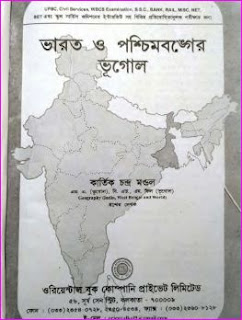 Kartik Chandra Mondal Geography Book