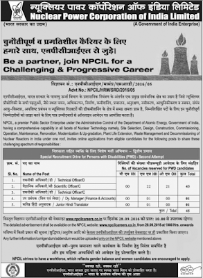 NPCIL (Nuclear Power Corporation of the India Limited) Recruitment Notification 2016