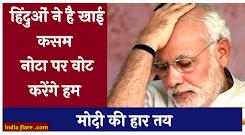 मोदी को नहीं नोटा पर वोट करेंगे हम, सभी हिंदुओं की है कसम