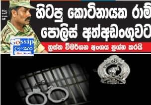 LTTE Ram - Terrorist Investigation Division