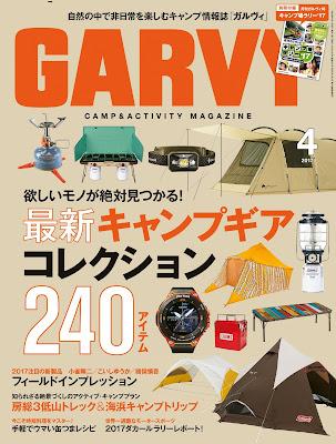 ガルヴィ 2017年04月 raw zip dl