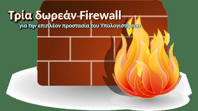 Τρία δωρεάν Firewall για την επιπλέον προστασία των Windows