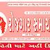 Download Gujarat Rozgaar Samachar (09-08-2017)