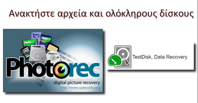 Δωρεάν εφαρμογή ανάκτησης χαμένων αρχείων