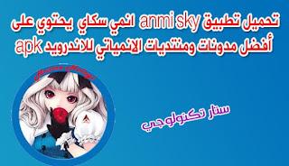 تحميل تطبيق موقع anmi sky apk انمي سكاي  يحتوي على أفضل مدونات ومنتديات الانمياتي للاندرويد