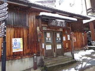 野沢温泉の麻釜湯