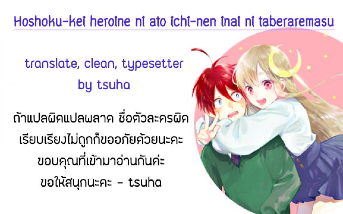 อ่านการ์ตูน Hoshoku-kei heroine ni ato ichi-nen inai ni taberaremasu ตอนที่ 1 หน้าที่ 29