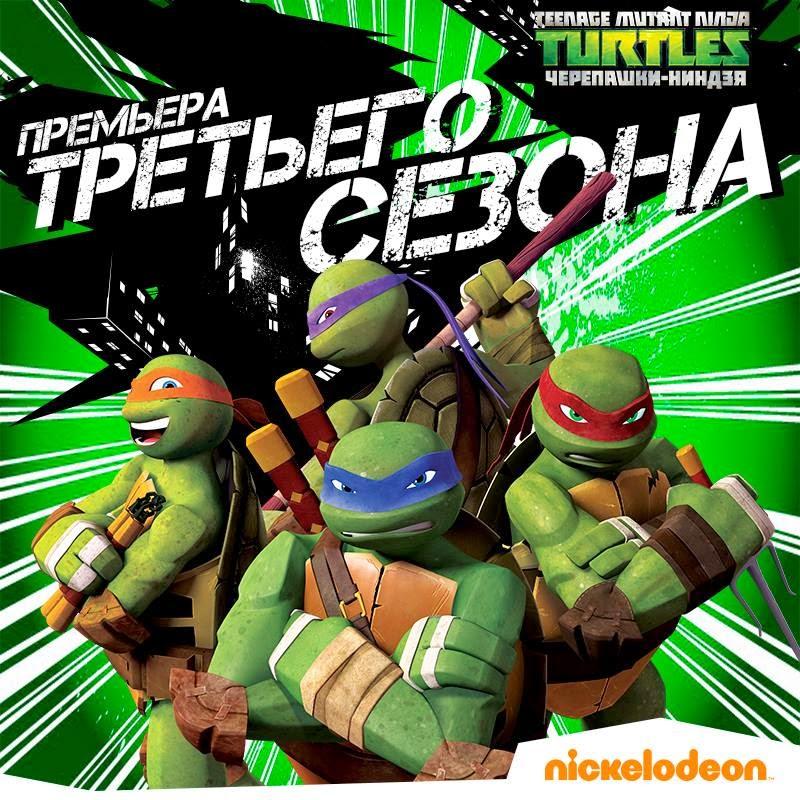 Nickelodeon Ninja Turtles