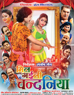 Mil Gaili Chandaniya Bhojpuri Movie