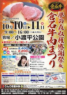 2015 Harvest Thanksgiving & Kuraishi Beef Festival Matsuri Poster 平成27年度 夢の森収穫感謝祭&倉石牛肉まつり ポスター