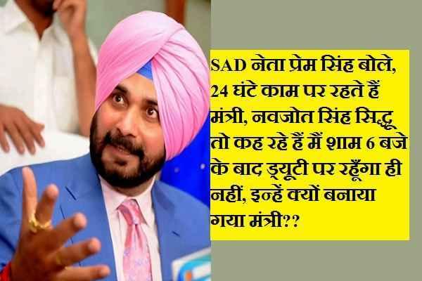 SAD नेता प्रेम सिंह ने बनाया सिद्धू का मजाक, इन्हें कॉमेडी ही करनी है तो मंत्री क्यों बनाया?