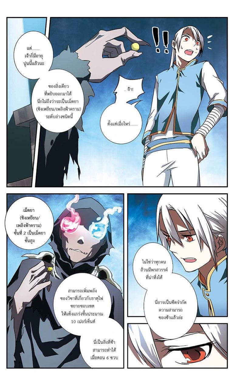 Doupo Cangqiong Yaolao - หน้า 16
