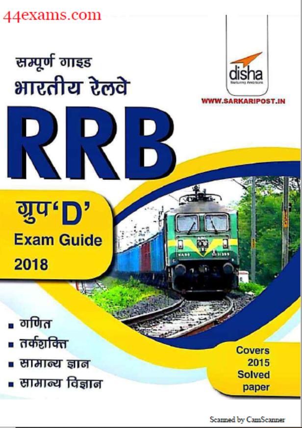 रेलवे ग्रुप-डी एग्जाम गाइड : रेलवे परीक्षा हेतु हिंदी पीडीऍफ़ पुस्तक | Railway Group-D Exam Guide : For Railway Exam Hindi PDF Book