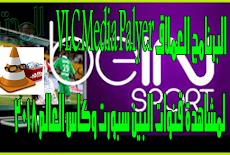 طريقة تشغيل برنامج VLC لمشاهدة قنوات Bein Sports وكاس العالم