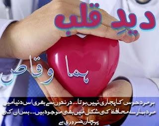 Deed E Qalb Complete Novel By Huma Waqas