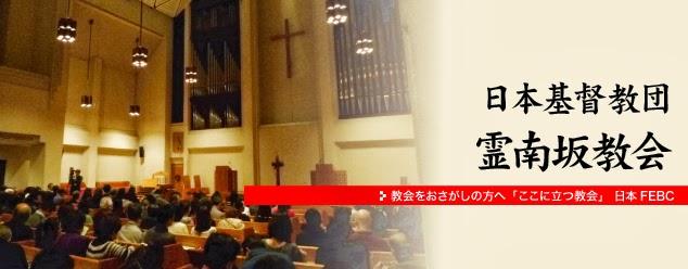 日本基督教団霊南坂教会(クリスマス・イブ燭火礼拝)