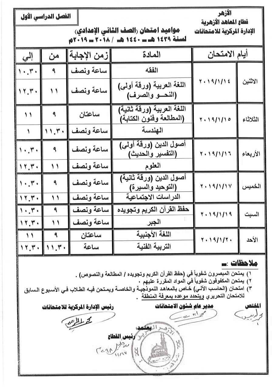 جدول امتحانات المعاهد الأزهرية