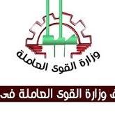 اعلان وظائف وزارة القوى العاملة والهجرة اكثر من 12000 فرص عمل للشباب بالمحافظات ابريل 2019