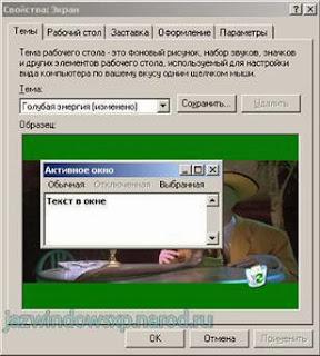 Свойства Экран. Windows XP.