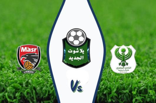 نتيجة مباراة المصري البورسعيدي ونادي مصر اليوم 21-10-2019 الدوري المصري