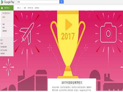 google play 2017排名