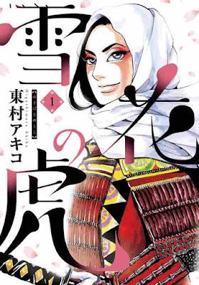 雪花の虎 第01巻 [Yukibana no Tora vol 01] rar free download updated daily
