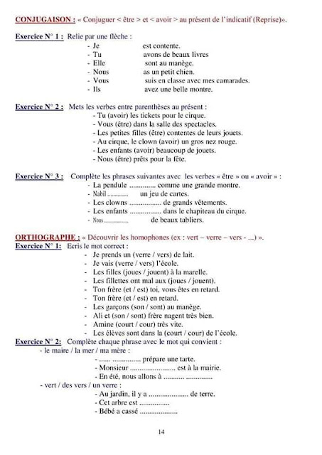 تمارين للتحضير الجيد في مادة اللغة الفرنسية السنة الخامسة ابتدائي الجيل الثاني