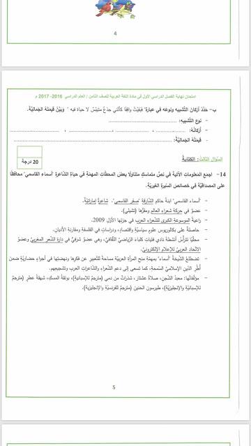تحميل إمتحانات الصف الثامن الفصل الأول لغة عربية