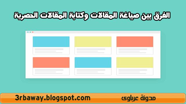 ماهو الفرق بين صياغة المقالات وكتابة المقالات الحصرية
