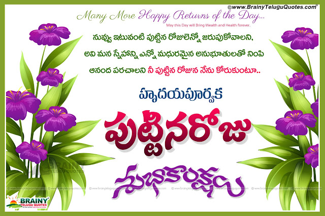 Here is Happy Birthday Wishes,Best Birthday SMS Messages,Birthday Quotes,Happy Birthday Wishes And 50 Birthday Cards,Ultimate Collections of Birthday Wishes and Quotes for Friends with Images,The Best Funny Happy Birthday Wishes for Friends,Telugu Nice Birthday Photo Comments, Famous Telugu Birthday wishes in Telugu Language, Awesome Telugu Birthday Greetings for Sir, Telugu Birthday quotes