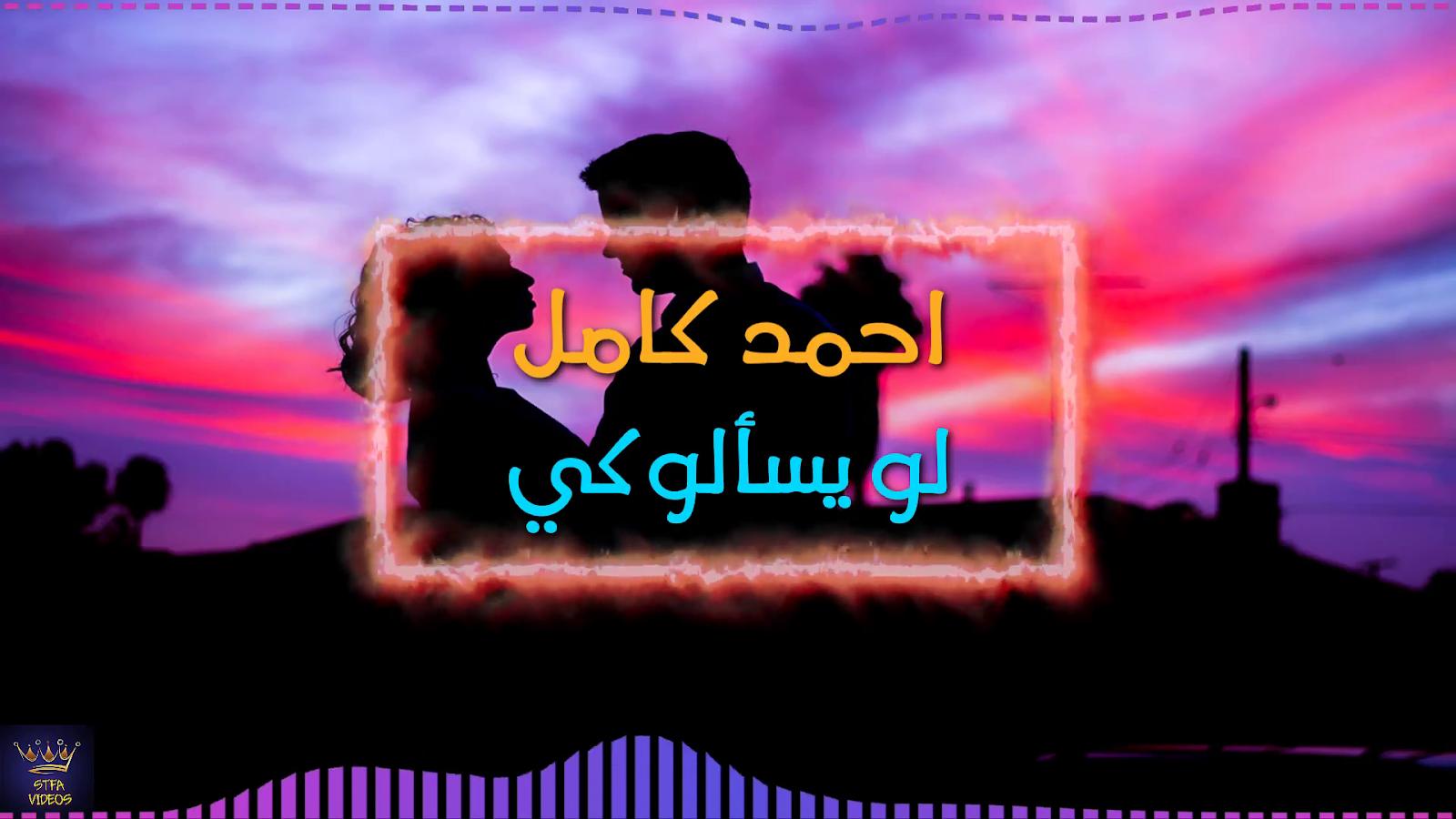 كلمات اغنية احمد كامل - لو يسألوكي