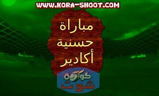 مشاهدة مباراة حسنية أكادير اليوم مباشر hassania-union-sport-agadir