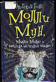 """Джорджия Бинг """"Молли Мун, Микки Минус и машина для чтения мыслей"""""""