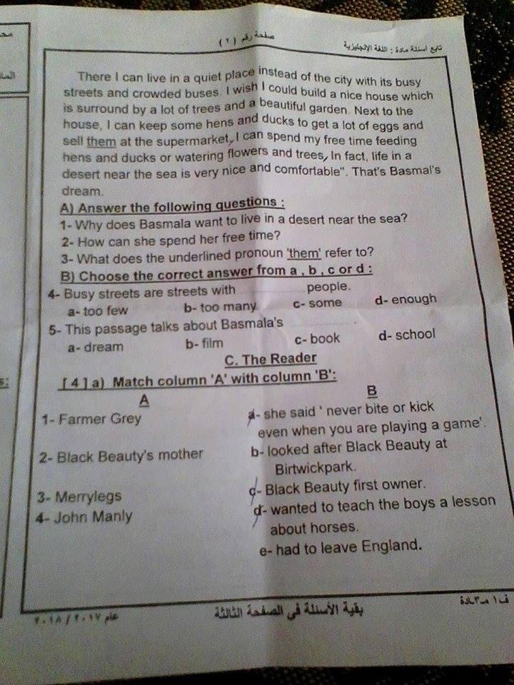 ورق إمتحانات اللغة الإنجليزية للصف الثالث الإعدادي ترم أول محافظة السويس