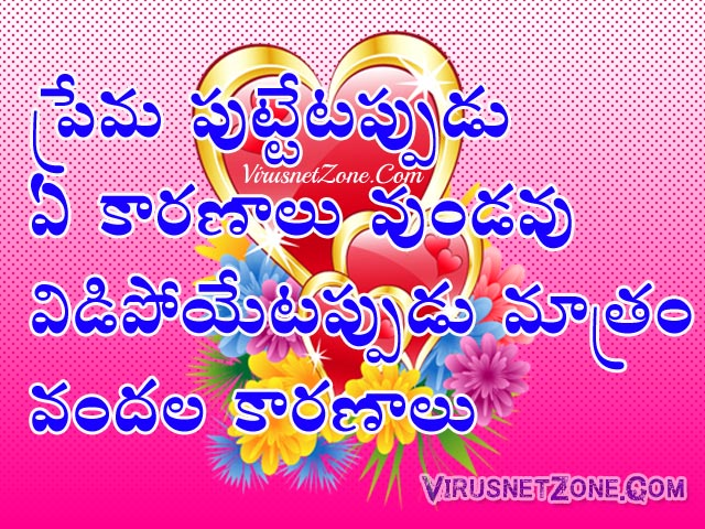 love quotes for deep love |Deep love quotes in Telugu images ...