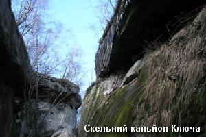 Скельний каньйон Ключа