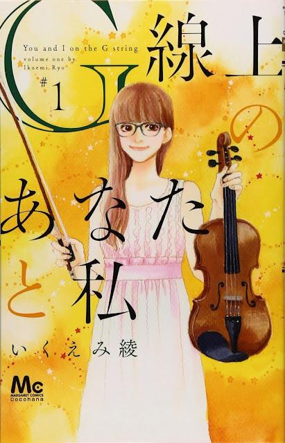 G Senjou no Anata to Watashi