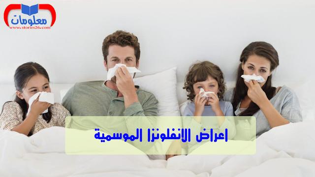 معلومات | معلومات مهمة عن اعراض الانفلونزا