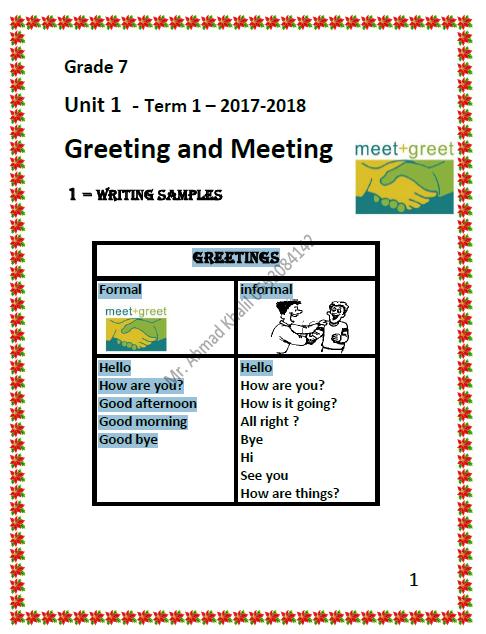 اوراق عمل الوحدة الاولي في اللغة الانجليزية للصف السابع