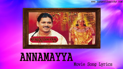 annamayya-telugu-movie-songs-lyrics