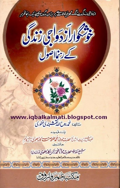 Azdawaji Zindagi Books In Ebook