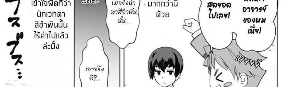 อ่านการ์ตูน Rettou Me no Tensei Majutsushi Shiitage Rareta Moto Yuusha wa Mirai no Sekai o Yoyuu de Ikinuku ตอนที่ 9 หน้าที่ 90