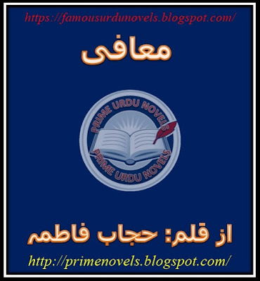 Maafi novel online reading by Hijab Fatima