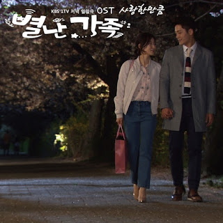 DOWNLOAD MP3 [Single] Kim Ye Jina – The Unusual Family OST Part.3