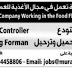 مطلوب موظفين لشركة تعمل في مجال الأغدية للعمل في الرياض السعودية ديسمبر 2016
