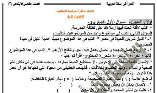 اختبارات اللغة العربية للصف الخامس الابتدائي ترم ثاني 2018 مستر أنور أحمد