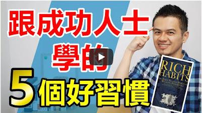 [影片]富人有哪些真實好習慣?這5個真的幫助很大! | 《Rich Habits》