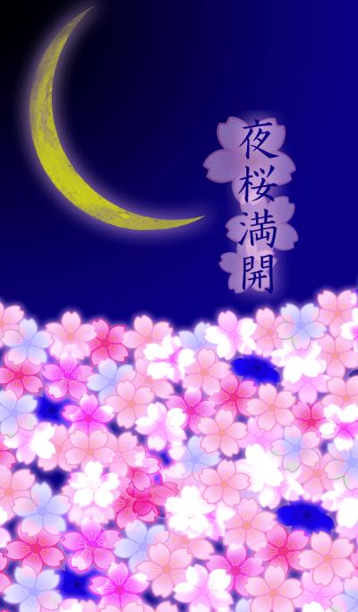 yozakura mankai